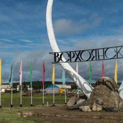 Микрозаймы и микрокредиты в г. Верхоянск