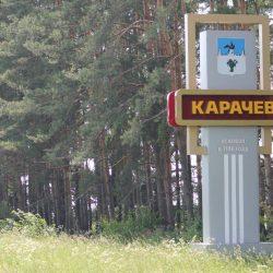 Микрозаймы и микрокредиты в г. Карачев