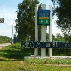 Микрозаймы и микрокредиты в г. Камешково