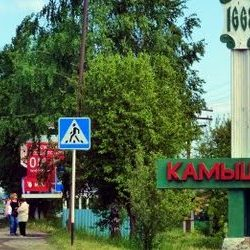 Микрозаймы и микрокредиты в г. Камышлов